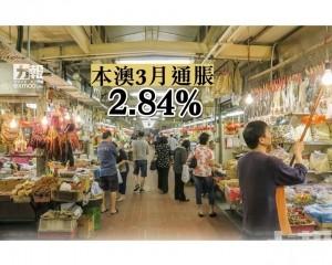 3月通脹2.84%