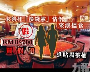 700人民幣買假證進賭場被捕