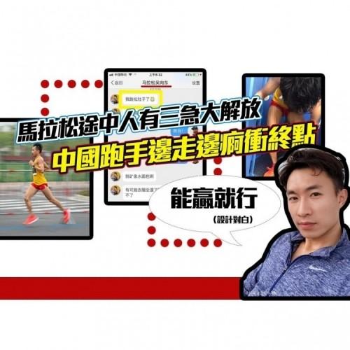 中國跑手邊走邊痾衝終點