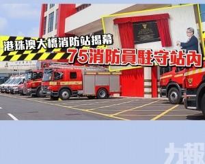 75消防員駐守站內