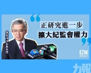 黃少澤:正研究進一步擴大紀監會權力