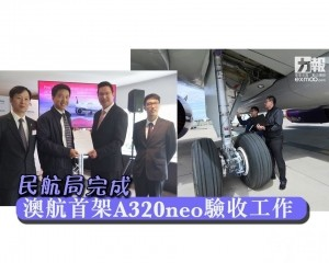 民航局完成澳航首架A320neo驗收工作