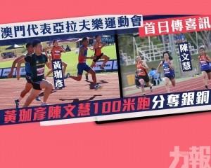 黃珈彥陳文慧100米跑分奪銀銅