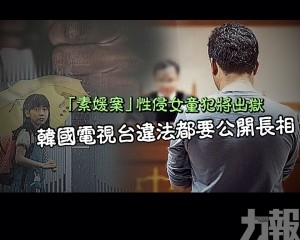 韓國電視台違法都要公開長相