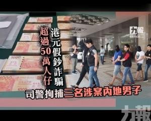 司警拘捕三名涉案內地男子