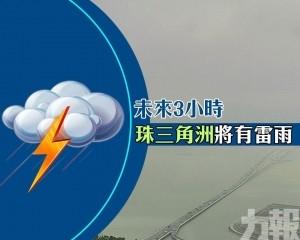 未來3小時珠三角洲將有雷雨