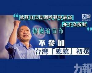 韓國瑜宣布不參加台灣「總統」初選