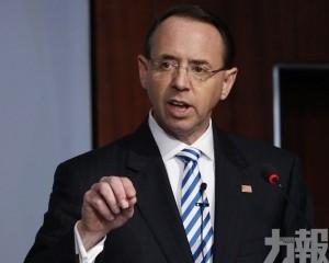 美司法部副部長羅森斯坦請辭