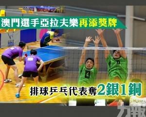 排球乒乓代表奪2銀1銅