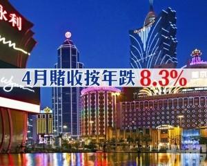 4月賭收按年跌8.3%