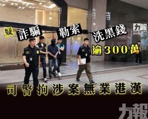 司警拘涉案無業港漢