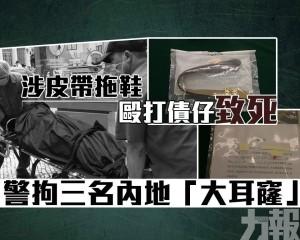 警拘三名內地「大耳窿」