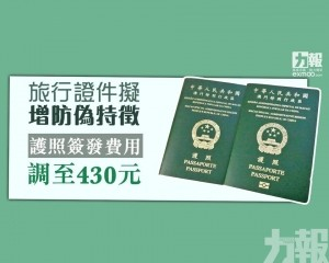 護照簽發費用調至430元