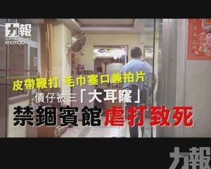債仔被三「大耳窿」禁錮賓館虐打致死