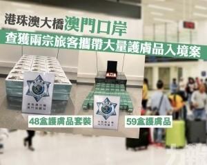 查獲兩宗旅客攜帶大量護膚品入境案