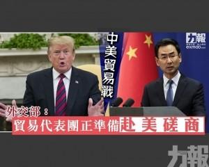 【中美貿易戰】外交部:貿易代表團正準備赴美磋商