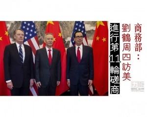 商務部:劉鶴周四訪美進行第11輪磋商
