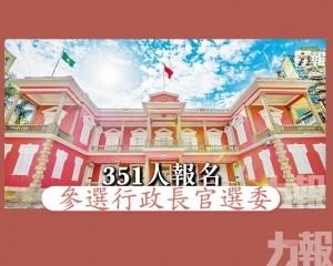 351人報名參選行政長官選委