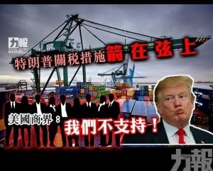 美國商界:我們不支持!