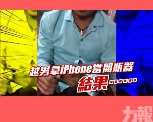 有片!越男拿iPhone當開瓶器 結果...