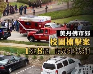 1死8傷 2疑犯被捕