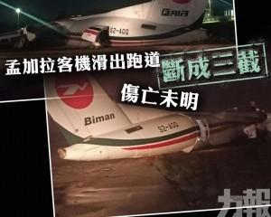 孟加拉客機滑出跑道斷成三截 傷亡未明