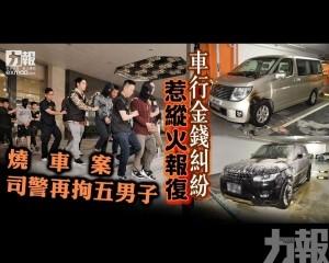 燒車案司警再拘五男子