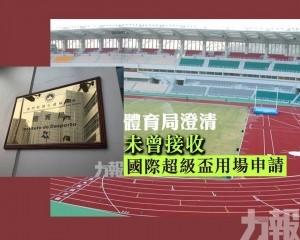 體育局澄清未曾接收國際超級盃用場申請