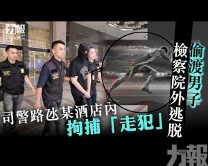 司警路氹某酒店內拘捕走犯
