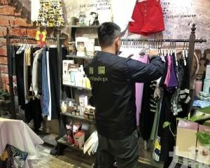 海關於高士德店舖查獲43件侵權服飾