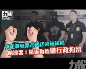 偷渡客:驚返內地遭行政拘留