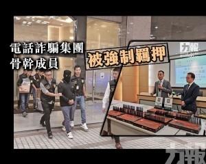 電話詐騙集團骨幹成員被強制羈押