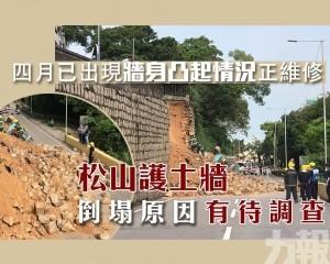 松山護土牆倒塌原因有待調查