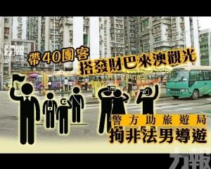 警方助旅遊局拘非法男導遊