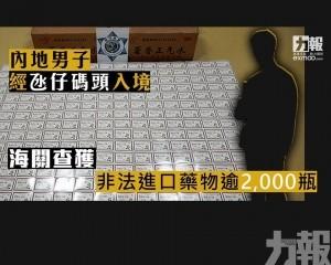 海關查獲非法進口藥物逾2,000瓶