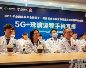 實現大灣區首例珠澳5G遠程手術直播