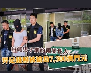 畀足錢照被搶劫7,300澳門幣
