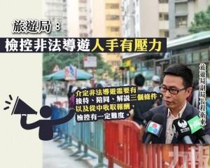 旅遊局:檢控非法導遊人手有壓力