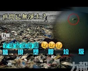 全球最深海溝驚現塑膠垃圾