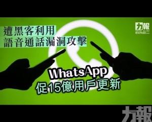 WhatsApp促15億用戶更新