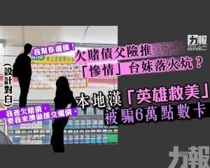 本地漢「英雄救美」被騙6萬點數卡