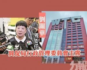 劉關華獲委任貿促局行政管理委員會主席