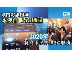 2020年將為市民提供5G服務
