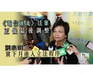 劉惠明:冀下月進入立法程序