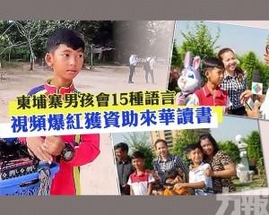 視頻爆紅獲資助來華讀書