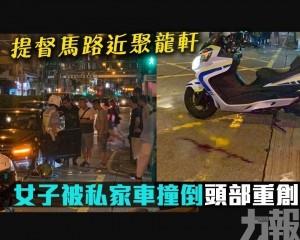 女子提督馬路被私家車撞倒 頭部重創