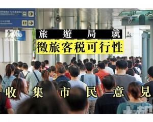 旅遊局就徵收旅客稅可行性收集市民意見