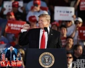 傳特朗普下月正式展開競選連任活動
