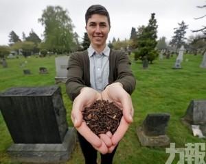 華盛頓州准許人類遺體轉成肥料
