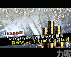 骨幹Wing:今次100美金就玩到